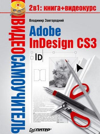 Завгородний В. Видеосамоучитель Adobe InDesign CS3 видеосамоучитель adobe photoshop cs3 cd