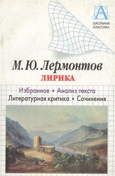 Лермонтов Лирика