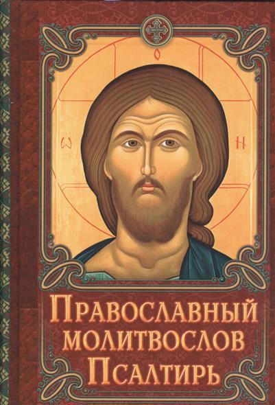 Православный молитвослов. Псалтирь псалтирь