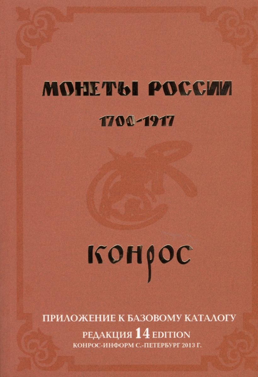 Монеты России. 1700-1917. Приложение к базовому каталогу