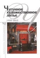 Чугунное художественное литье (1920-2012)