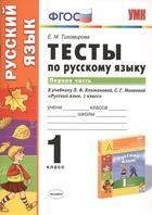 Тесты по русскому языку. К учебнику Л.Ф. Климановой, С.Г. Макеевой