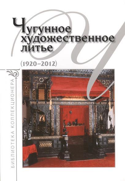 Зак А. Чугунное художественное литье (1920-2012) беттс а зак и мия