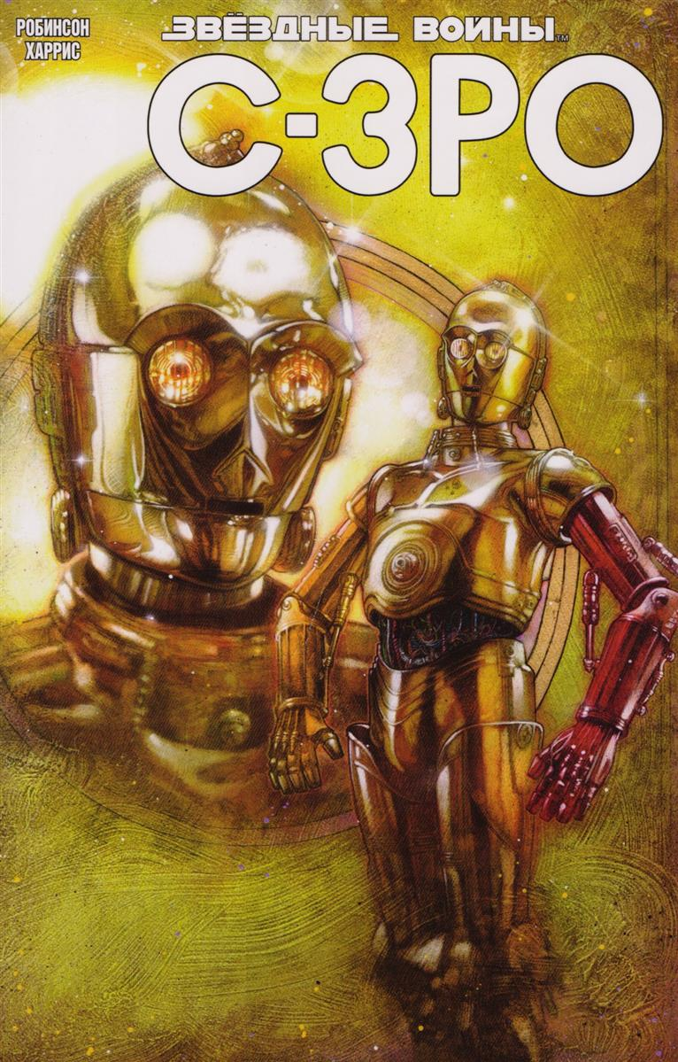 Звездные войны. C-3PO