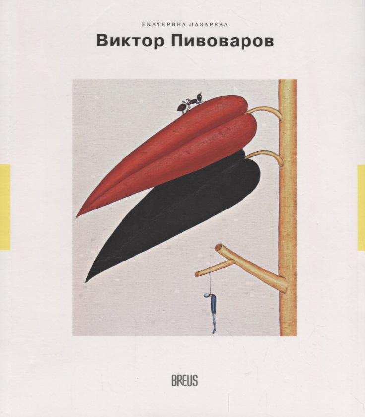 Лазарева Е. Виктор Пивоваров: траектория полетов ISBN: 9785990462007