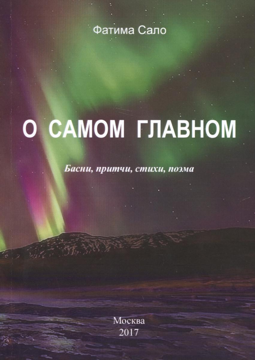 Сало Ф. О самом главном. Басни, притчи, стихи, поэма ISBN: 9785997343774 спасение стихи и поэма