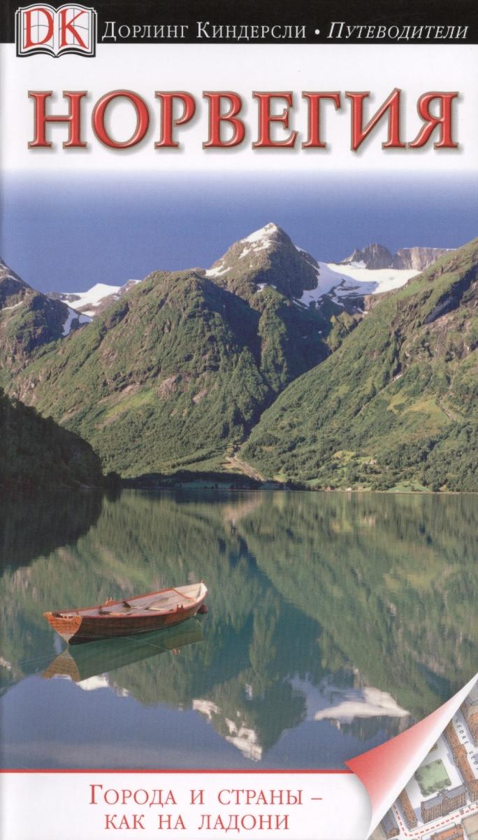 Эвенсбергет С. Норвегия