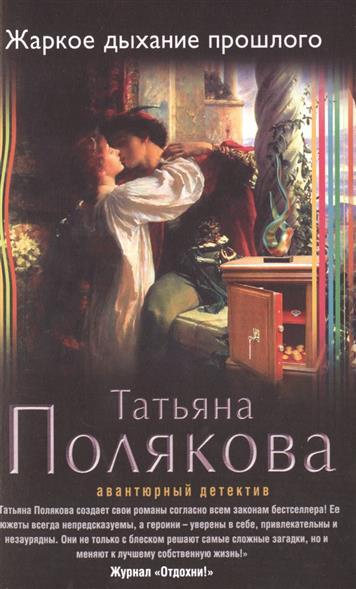 Полякова Т. Жаркое дыхание прошлого