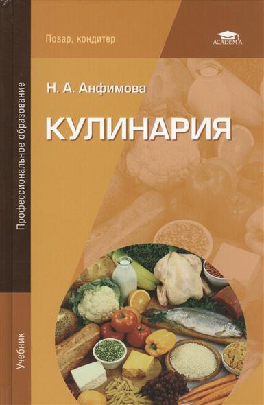 Кулинария. Учебник. 10-е издание, стереотипное