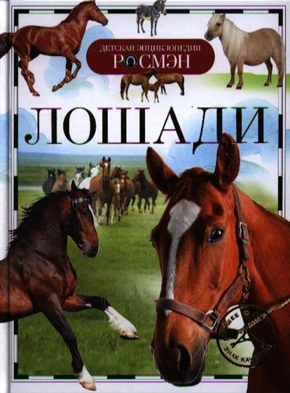 Травина И. Лошади травина и в лошади самая первая энциклопедия