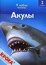 Акулы Ур. 2
