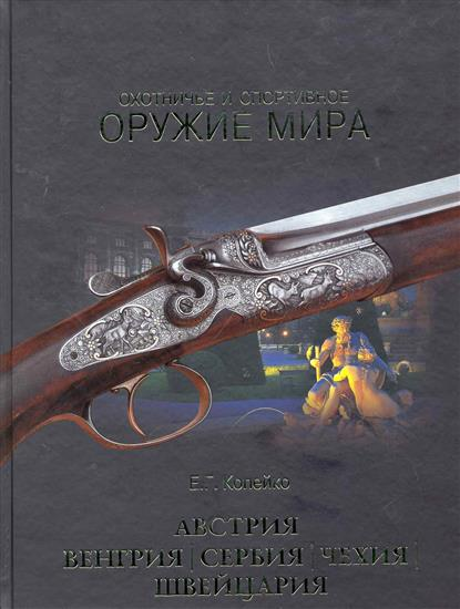 Охотничье и спортивное оружие мира