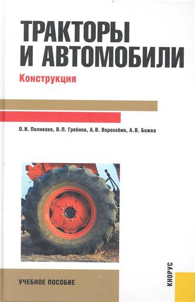 Тракторы и автомобили Конструкция Учеб. пос.