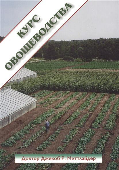 Курс овощеводства по Миттлайдеру
