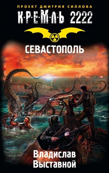Выставной В. Кремль 2222. Севастополь выставной в бес