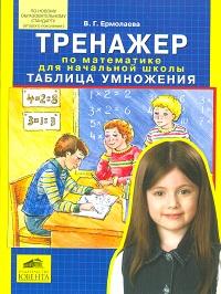 Ермолаева В. Тренажер по мат-ке для нач. школы Таблица умножения