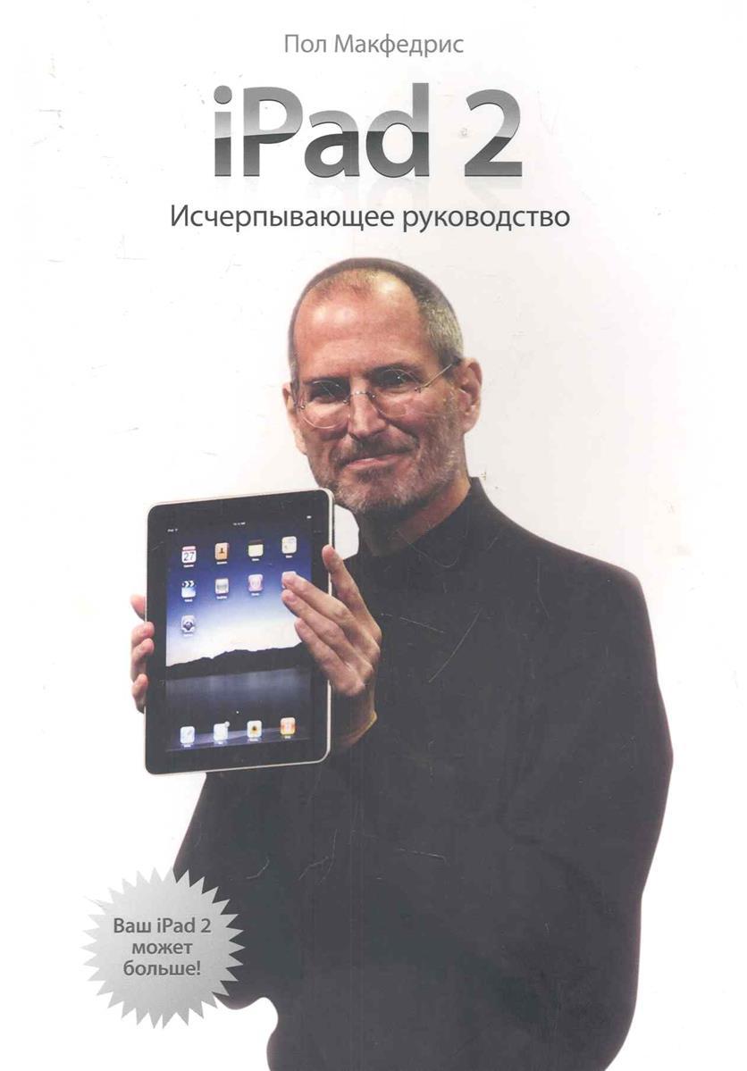 iPad 2 Исчерпывающее руководство