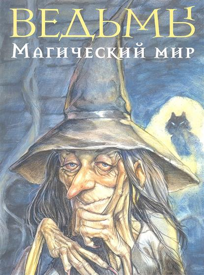 Рейнольдс Р., Моралес М. Ведьмы