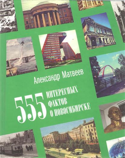 555 интересных фактов о Новосибирске