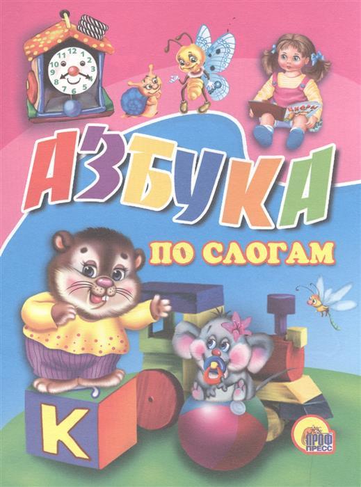 Азбука по слогам азбука по слогам мишка