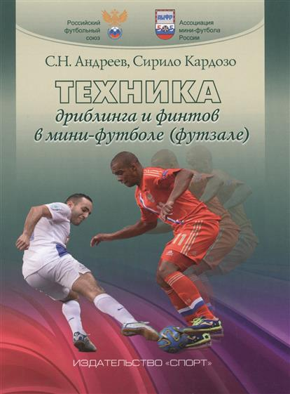 Техника дриблинга и финтов в мини-футболе (футзале). Учебное пособие