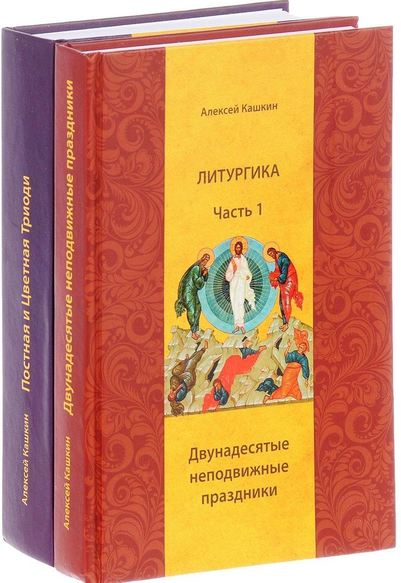 Литургика. Комплект из 2 книг. Часть 1: Двунадесятые неподвижные праздники. Часть 2: Постная и Цветная Триоди