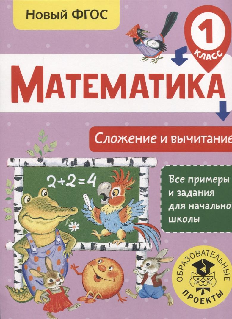 Позднева Т. Математика. Сложение и вычитание. 1 класс шарикова е математика сложение и вычитание isbn 978 5 9951 1102 3