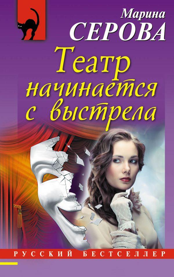 Серова М. Театр начинается с выстрела серова м любовь с процентами