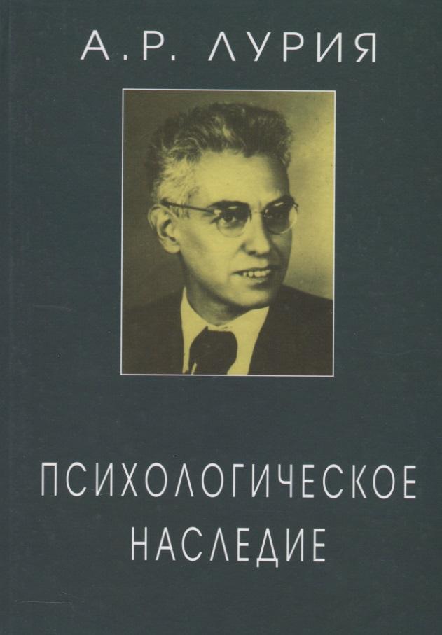 Лурия А. Психологическое наследие. Избранные труды по общей психологии основы общей психологии
