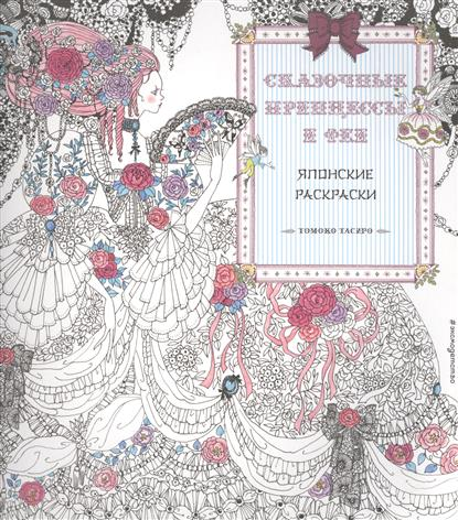 Тасиро Т. Сказочные принцессы и феи. Японские раскраски сказочные феи раскраски и наклейки выпуск 3