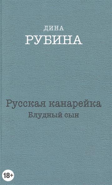Рубина Д. Русская канарейка. Блудный сын. рубина д рубина 17 рассказов