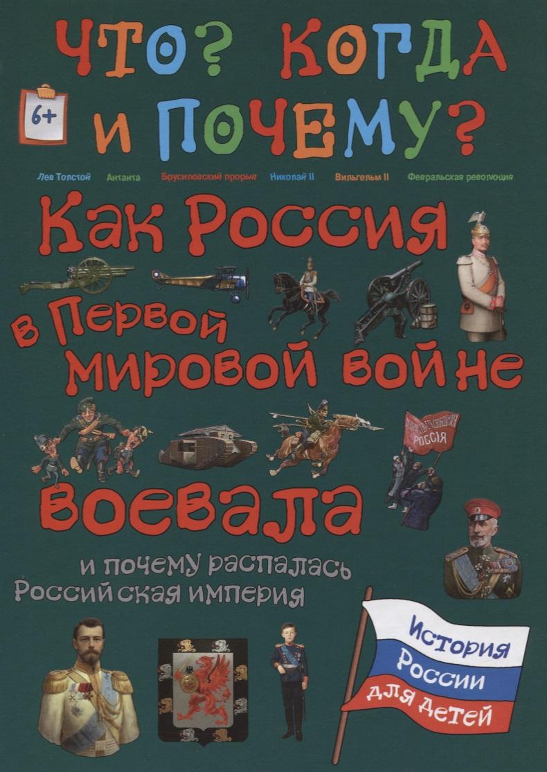 Владимиров В. Как Россия в Первой мировой войне воевала и почему распалась Российская империя разумовский ф кто мы преданная война россия в первой мировой войне