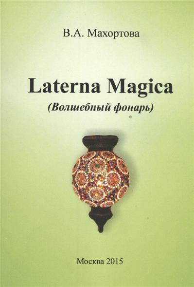 Laterna Magica (Волшебный фонарь)