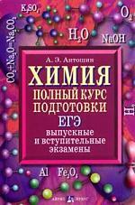 Химия Полный курс подготовки ЕГЭ Вып. и вступ. экзамены.