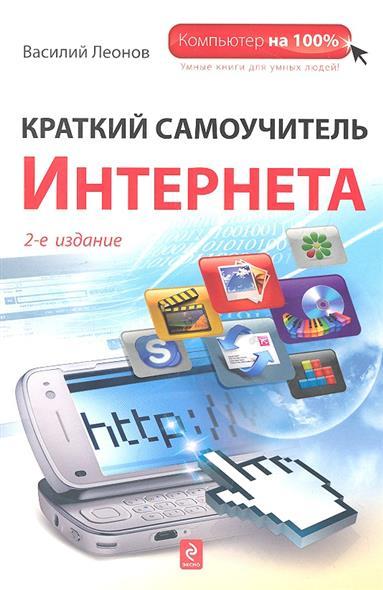Леонов В. Краткий самоучитель Интернета василий леонов самоучитель office 2010