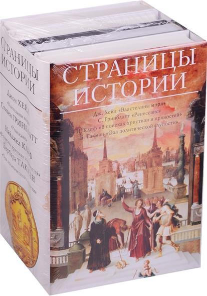 Хейл Дж., Гринблатт С., Клиф Н., Такман Б. Страницы истории (комплект из 4 книг)