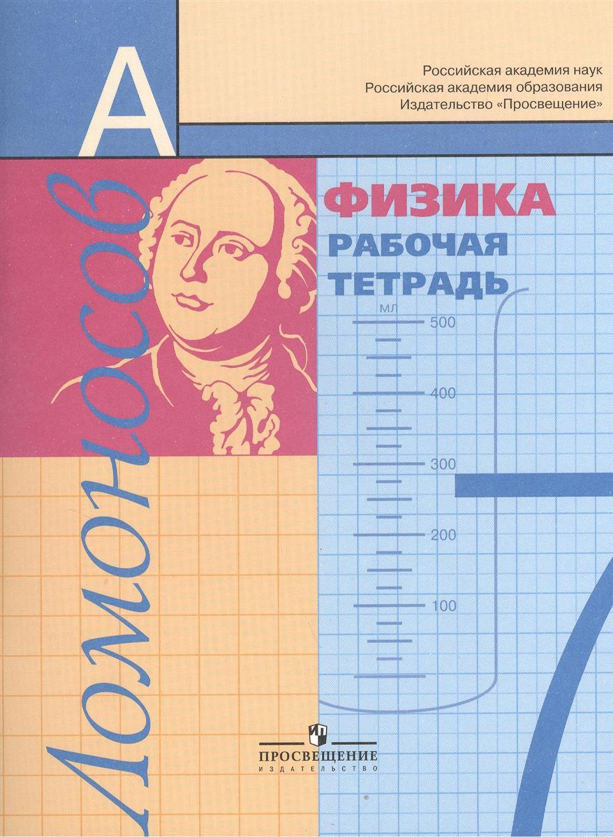 Физика. 7 класс. Рабочая тетрадь. Пособие для учащихся общеобразовательных учреждений