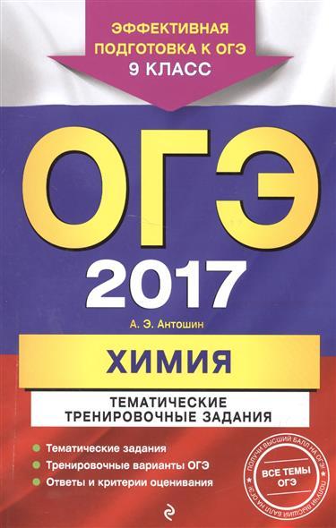 ОГЭ 2017. Химия. 9 класс. Тематические тренировочные задания