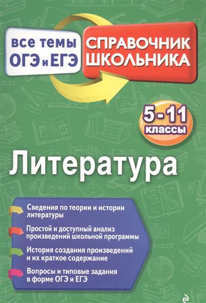 Ткачева М. Литература. Все темы ОГЭ и ЕГЭ. 5-11 классы