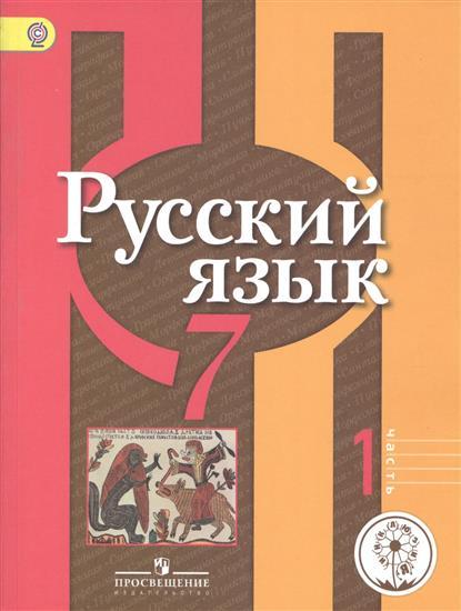 Русский язык. 7 класс. Учебник для общеобразовательных организаций. В двух частях. Часть 1. Учебник для детей с нарушением зрения