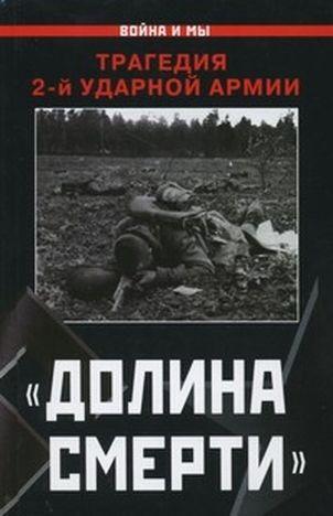 Долина смерти Трагедия 2-й ударной армии