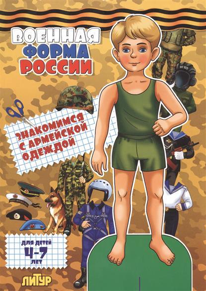 Военная форма России. Знакомимся с армейской одеждой. Для детей 4-7 лет