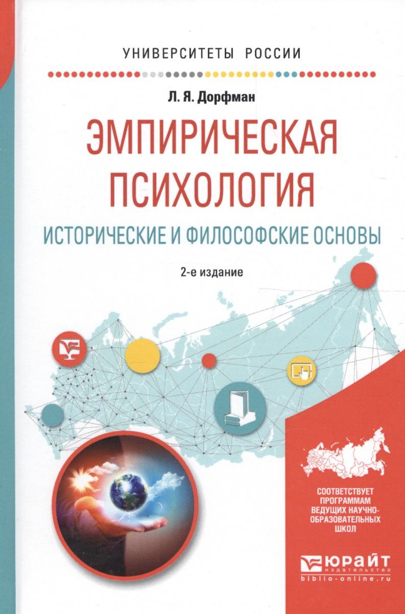 Эмпирическая психология. Исторические и философские основы. Учебное пособие для бакалавриата и специалитета
