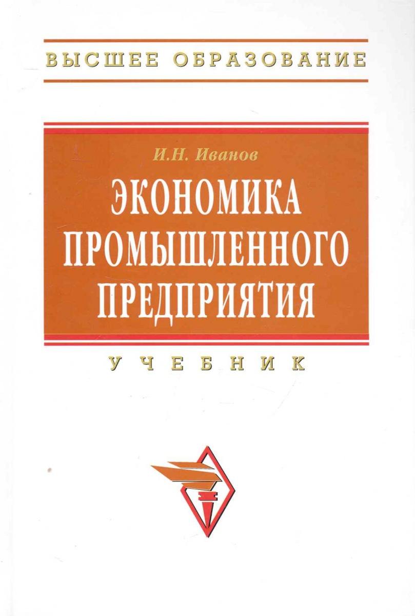 Иванов И. Экономика промышленного предприятия Учеб.