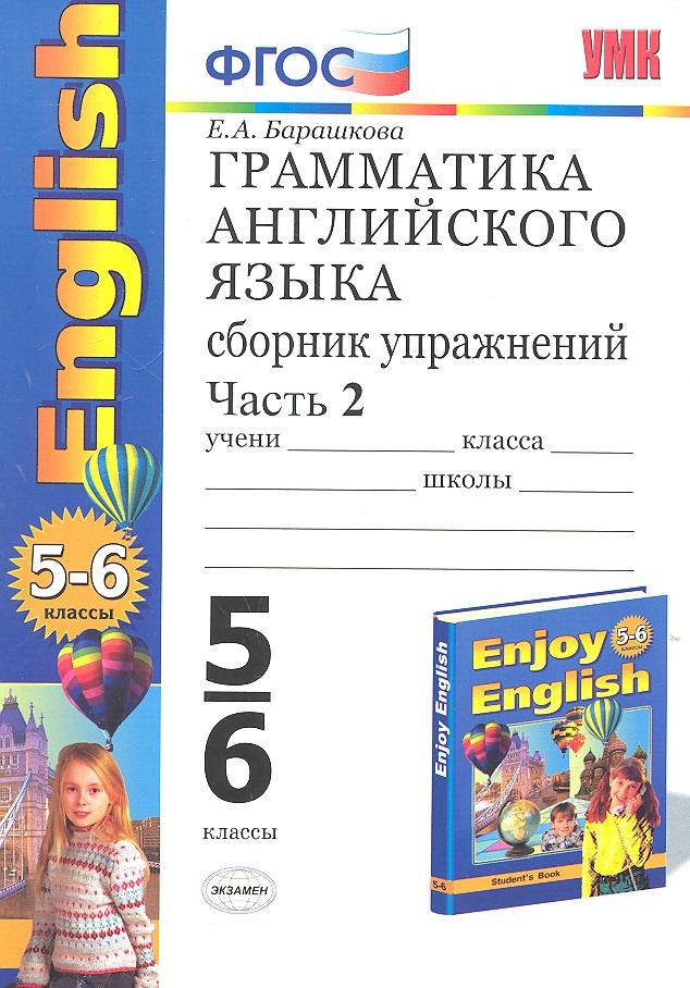 """Барашкова Е. Грамматика английского языка. Сборник упражнений. 5-6 классы: часть 2. К учебнику М.З. Биболетовой и др. """"Enjoy English"""""""
