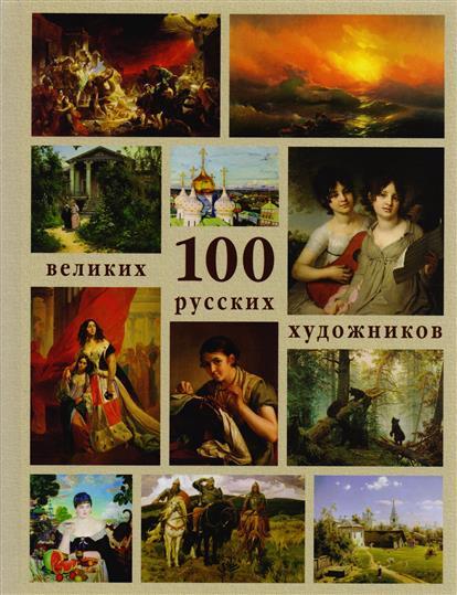 Астахов Ю. 100 великих русских художников самин д к 100 великих художников 12