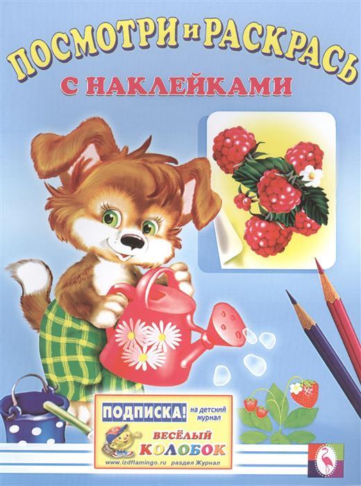 Посмотри и раскрась с наклейками (собака) посмотри и раскрась с наклейками заяц