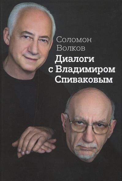 Волков С. Диалоги с Владимиром Спиваковым