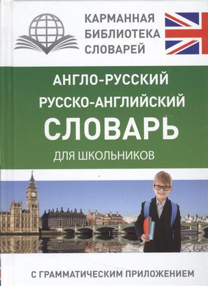 Англо-русский, русско-английский словарь для школьников с грамматическим приложением современный англо русский словарь с грамматическим приложением