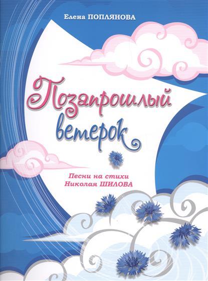Позапрошлый ветерок Песни на стихи Николая Шилова Для голоса и фортепиано